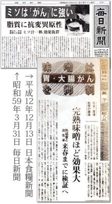 昭和59年3月31日毎日新聞、平成12年12月13日日本食糧新聞