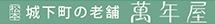 松本城下町の老舗 萬年屋