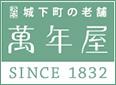 松本城下町の老舗 萬年屋 SINCE1832