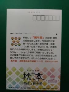 新宿物産展